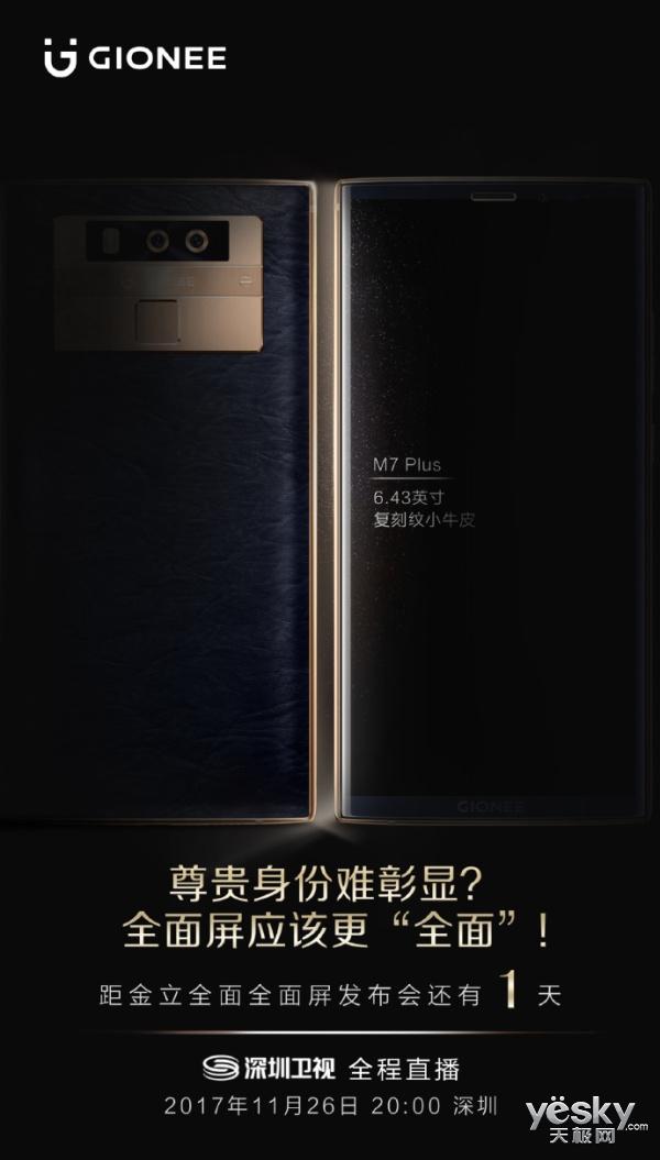 高管自曝金立M7 Plus;最大全面屏 真皮材质加持