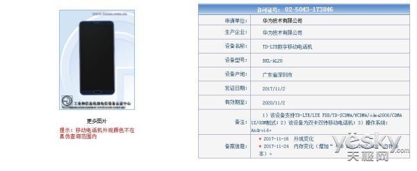 发布在即:荣耀V10登陆工信部 电池容量达3650mAh