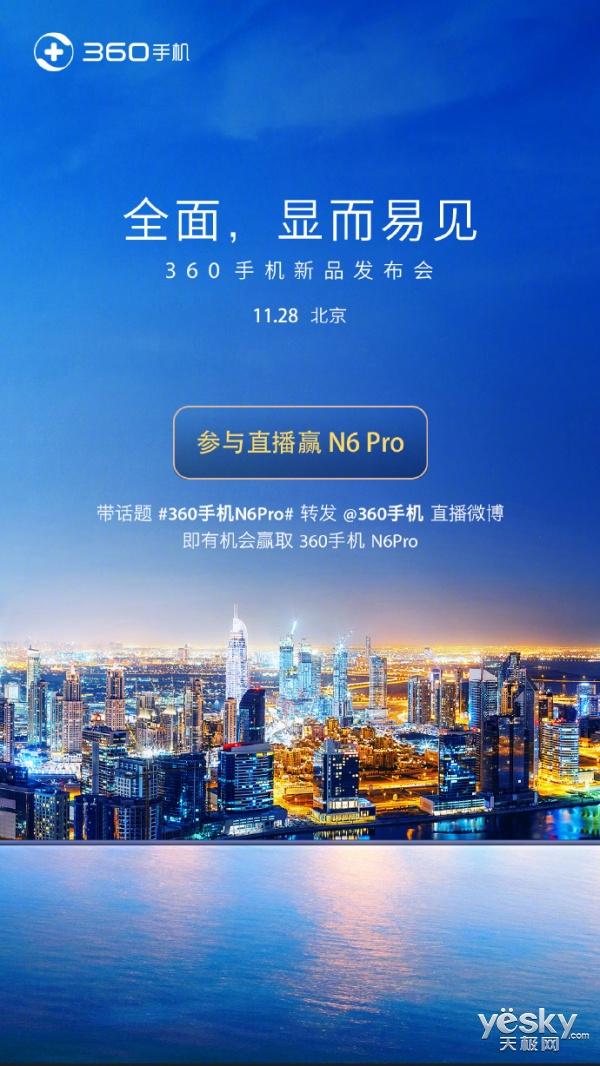 两小时后迎来显而易见全面屏发布 给你想要知道的360 N6 Pro消息