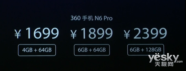 那些说2999元售价的请打自己脸 360 N6 Pro最后售价出来了