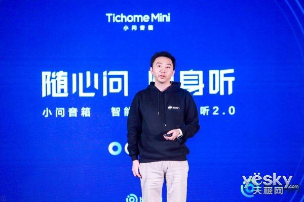 出门问问发布便携式小问音箱Tichome Mini