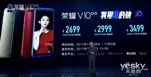 Hi-Five居然是彩蛋 荣耀V10全面屏旗舰三个版本最终售价公布