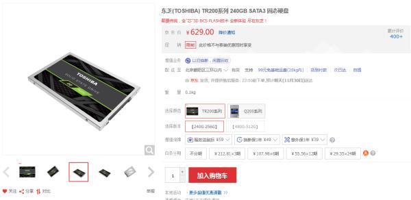 重磅热力新品 东芝TR200固态硬盘不断发力