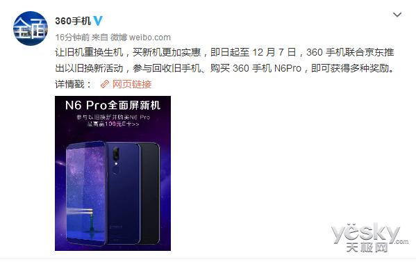 360手机联合京东推出以旧换新活动 新机实惠下N6 Pro唾手可得