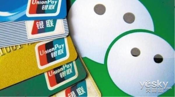 用微信还信用卡的注意!明起 微信还信用卡超5000元将收手续费