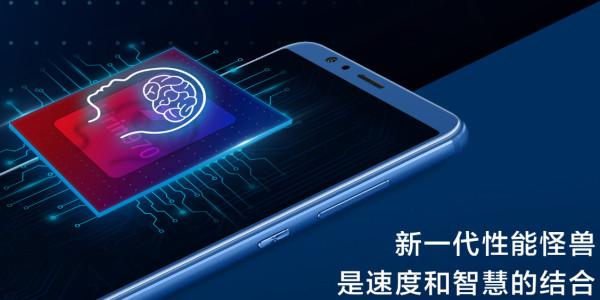 掀AI速度革命 荣耀V10售价2699元起明日各大平台开售