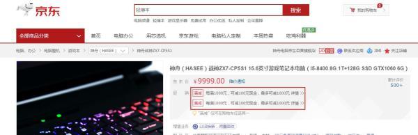 高配性能本售价8999元起 神舟京东优惠促销满千减百