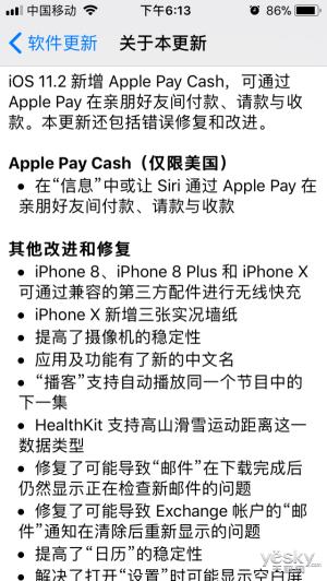 iOS 11.2正式版紧急修复无限重启Bug,并带来Apple Pay转账功能