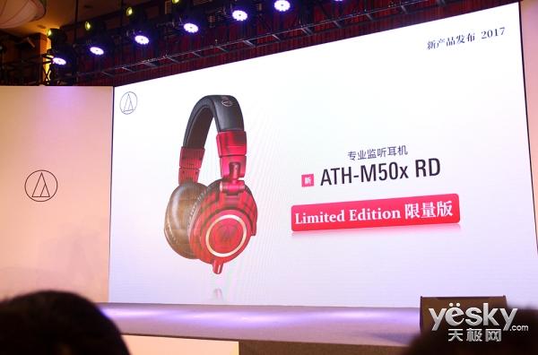 ATH-ADX5000重量级旗舰发布 铁三角召开2017年秋季新品发布会