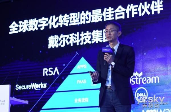 助力中国制造2025 戴尔在天津千人智造大会如是说