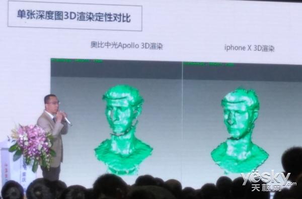 3D摄像高峰论坛 奥比中光结构光技术开启AI和AR时代