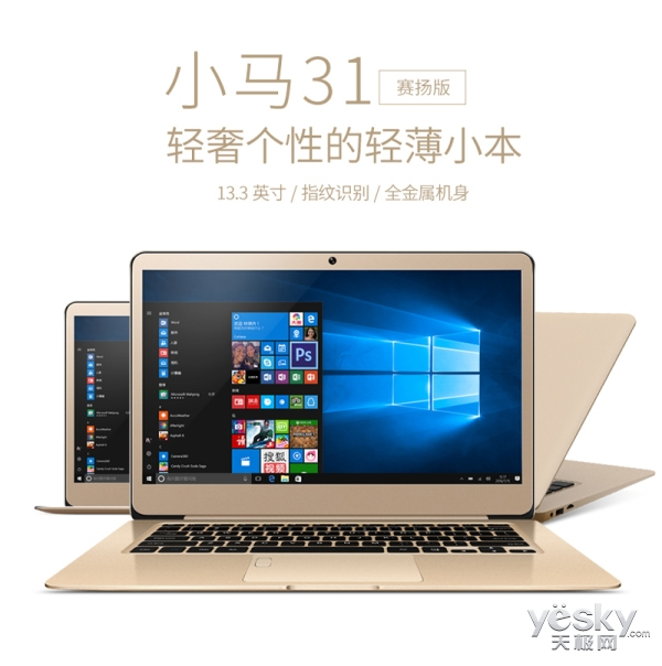 抢跑双12!昂达小马笔记本电脑低至1299元!