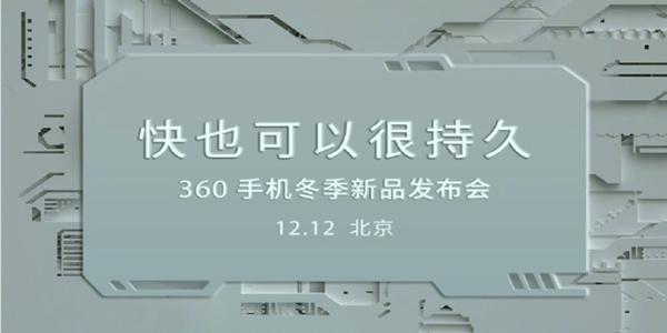 每日IT极热:360官方公布全面屏新机N6发布时间