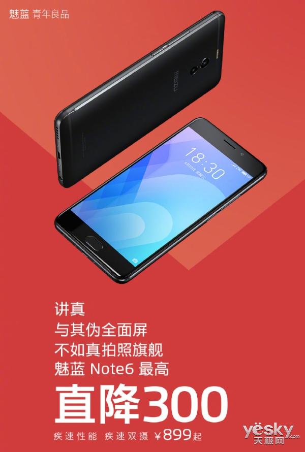 入手真拍照旗舰899元起步 魅蓝Note6全系全渠道同步调价