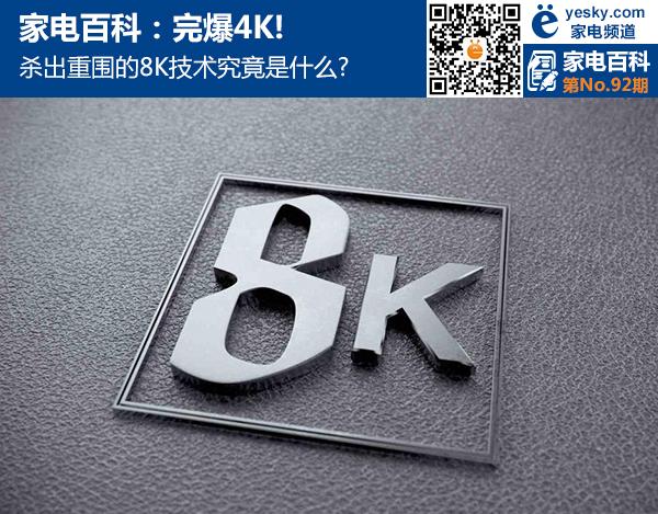 家电百科:完爆4K! 杀出重围的8K技术究竟是什么?