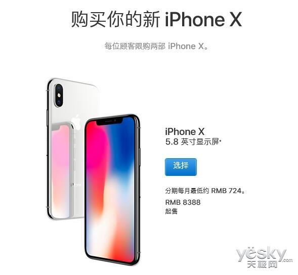 iPhone X持续热销!IHS:苹果Q4季iPhone出货量将达8880万部