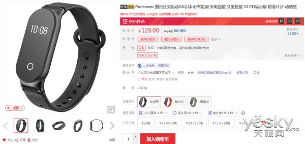 降价消息有我告诉你 腾讯Pacewear S8运动社交手环京东秒杀129元