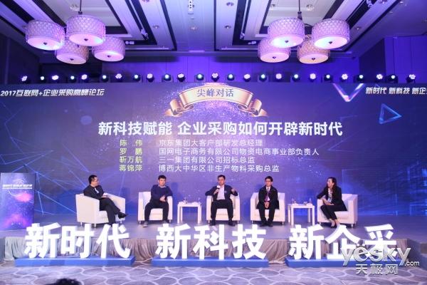 《中国企业电商化采购发展报告》发布 B2C电商平台成市场主角