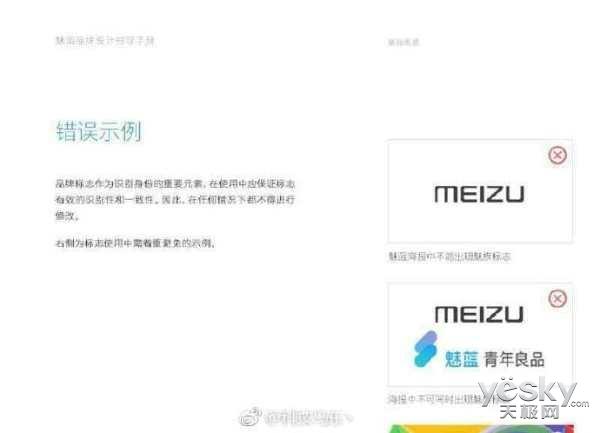 魅蓝Note 6成分水岭:传魅蓝新机将启用全新Logo