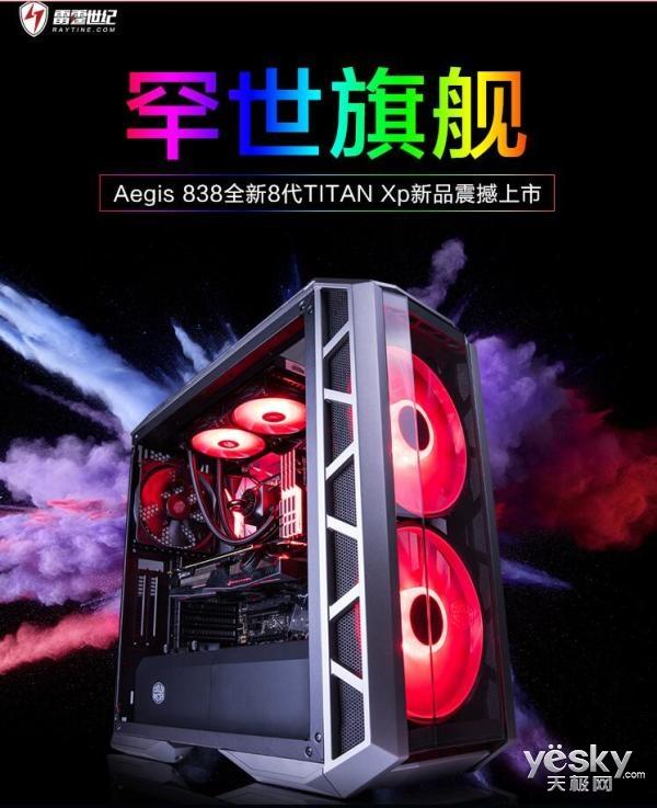 预付定金立减1500 雷霆世纪 Aegis 838京东商城预售