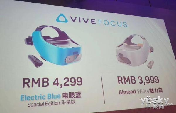 HTC Vive Focus一体机双12开启预售 3999元起