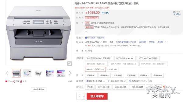 高质量打印 兄弟DCP-7057激光一体机京东售价1099