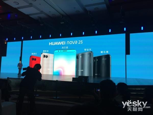 华为nova 2s发布:前后双摄主打高颜值 售价2699元起