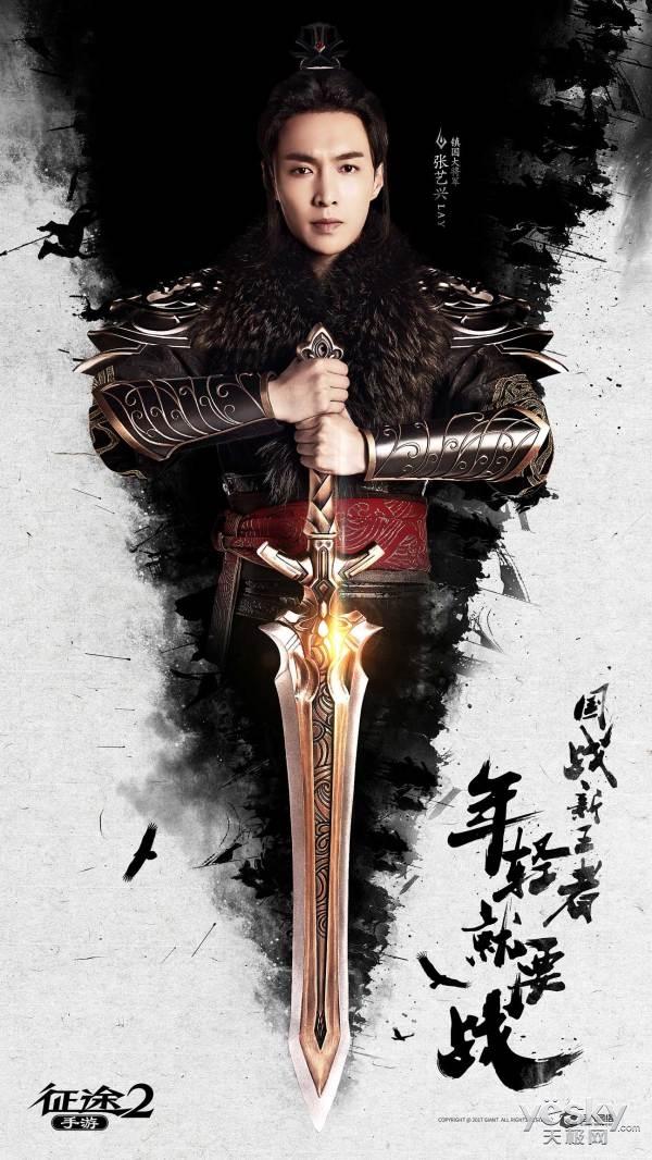 张艺兴古装独家花絮公开 《征途2手游》代言人宣传片即将发布