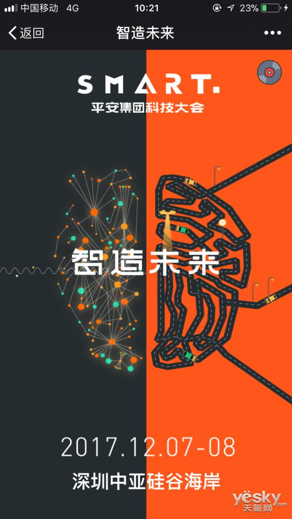 相约携手智造未来 2017平安集团SAMRT科技大会今日拉开帷幕