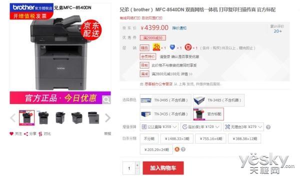 兄弟 MFC-8540DN 双面网络一体机售价4399