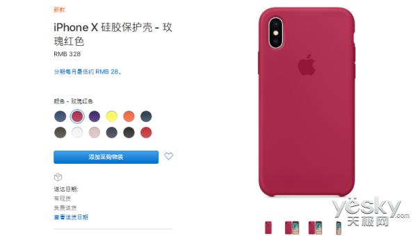 12种配色简直眼花撩乱 苹果iPhone X推出意乱情迷般的硅胶保护壳