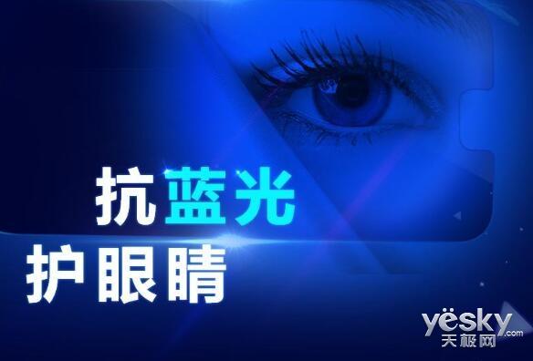 护眼从我做起 蓝光会对眼睛造成什么样的伤害?