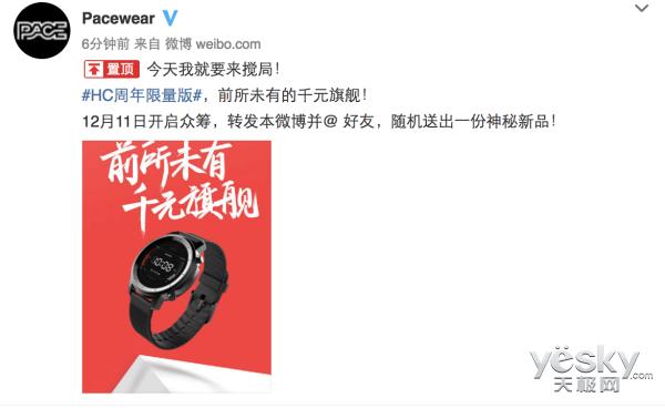 腾讯再次搅局 千元旗舰智能手表即将发布