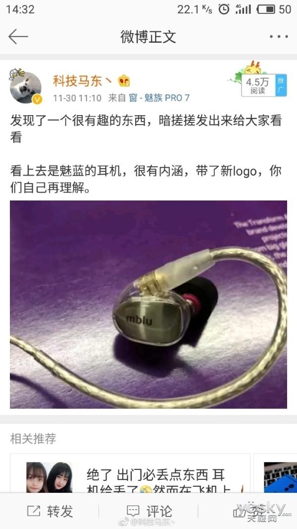 员工自曝魅蓝为发布耳机:暗藏玄机 新Logo蓝拱门曝光