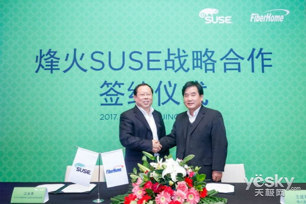"SUSE与烽火通信""联姻"" 共同推出首个存储产品FitStor SD2000"