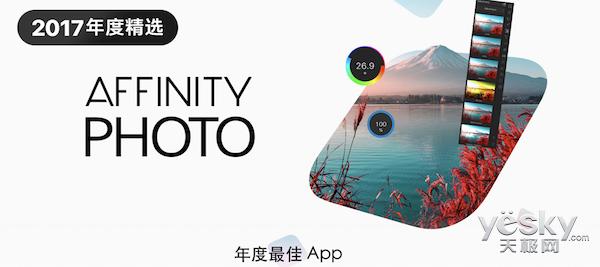App Store中国区2017年度最佳游戏和应用公布 你用过几个?
