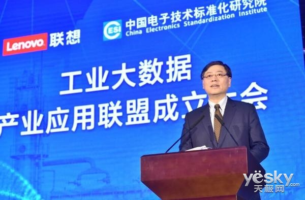 工业大数据产品应用联盟成立 将推动企业转型升级