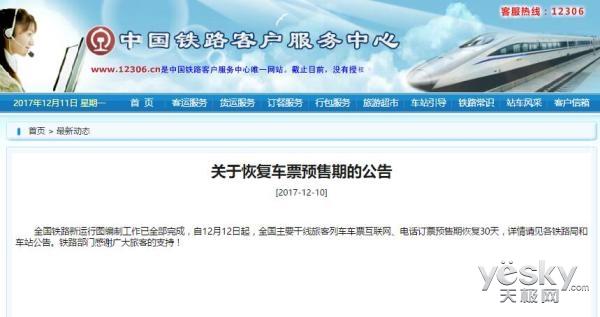 12306:12月12日起,网购火车票预售期恢复30天,元旦车票明天开抢
