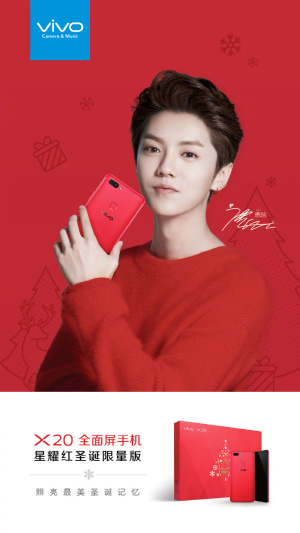 vivo X20星耀红圣诞限量版发布:正面黑色+背面红色