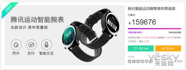 重磅消息:腾讯Pacewear HC周年限量版智能手表今天亮相京东众筹