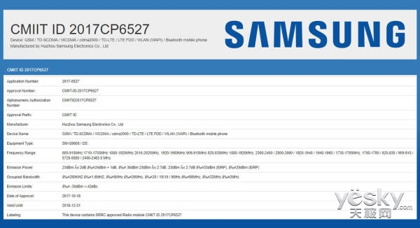 三星Galaxy S9系列国行版现身:支持双SIM卡