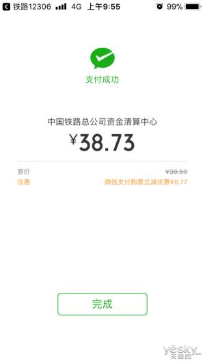 12306微信支付购买火车票最高可优惠888元:明年2月28日结束
