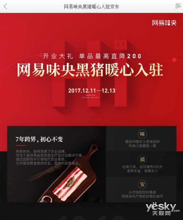 生鲜大战:京东证实网易味央正式入驻京东生鲜