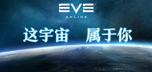 EVE——其实没有想象中的难