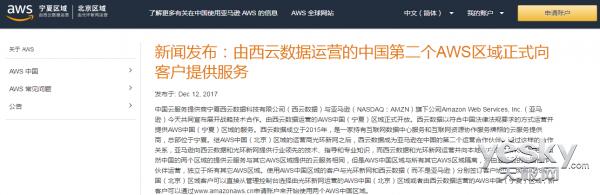 亚马逊AWS宁夏区域正式开放 将由西云数据运营