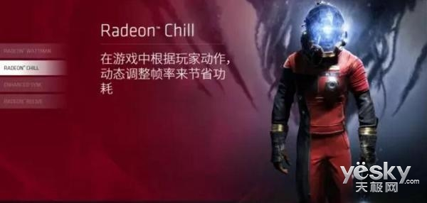 AMD发布全新Radeon Software Adrenalin Edition驱动