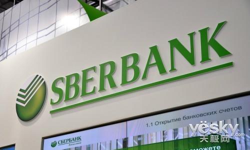 交情不管用!传阿里和俄罗斯最大银行Sberbank合作谈判失败