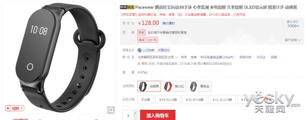 即便错过双十二也不怕!腾讯Pacewear S8运动社交手环降至128元