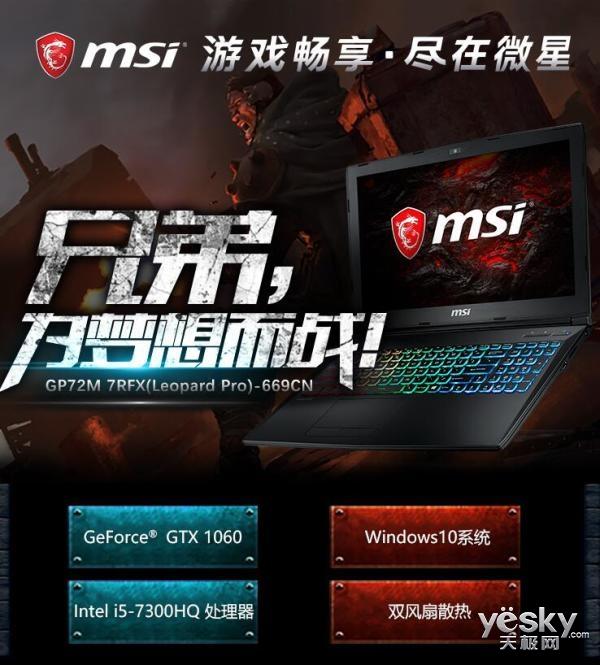 双旦晒单有好礼 微星游戏本GP72MVR 7RFX-669CN新品上市