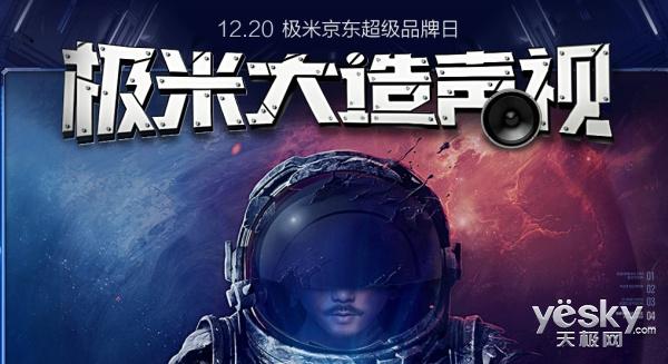 极米H1S无屏电视12.20极米京东超级品牌日开启超值模式
